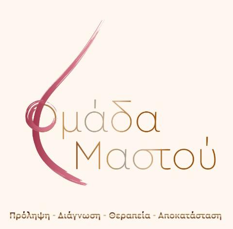 ομαδα_μαστου